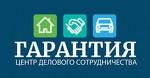 "ООО ЦДС ""Гарантия"""