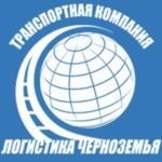 """ТК """"Логистика Черноземья"""""""