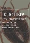 """Санитарная Городская Служба """"Биотрикс"""""""