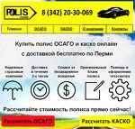 Купить полис ОСАГО и каско - доставка по Перми, калькулятор онлайн