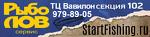 Start Fishing - рыболовный интернет магазин.