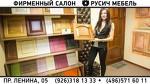 Русич Мебель