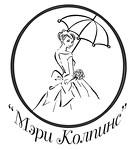 Мэри Колпинс