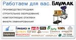 """ООО """"Баумак"""""""