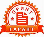 """ООО """"Принт Гарант"""""""