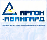 Производственное предприятие Аргон-авангард