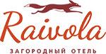 Raivola - Загородный отдых в Ленинградской области.