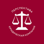 """Юридические компания """"ПЕРСПЕКТИВА"""""""