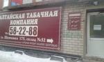 Алтайская Табачная Компания