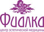 Центр эстетической медицины «Фиалка»