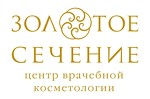 Центр Врачебной Косметологии ЗОЛОТОЕ СЕЧЕНИЕ