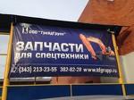 """ООО """"ТрейдГрупп"""""""