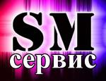SM сервис