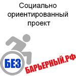 «Ассоциация БезБарьерный Альянс» (АББА)