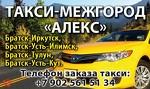 Междугороднее такси «АЛЕКС» Братск-Иркутск-Братск