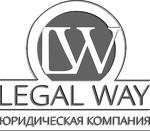 Юридическая компания Legal Way