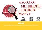 ООО Абсолют. Травим клопов и таракнов в Красноярске