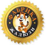 ФАБРИКА ООО, ЖАЛЮЗИ