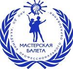 Мастерская балета