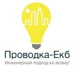"""""""Проводка-Екб"""", монтажная компания"""