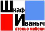 Шкаф Иваныч