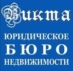 Викта Юридическое Бюро Недвижимости
