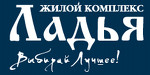 ЖК «Ладья»