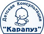 Карапуз, детская консультация