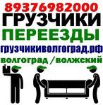 грузчики услуги газели Волгоград