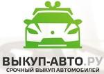 """Автосалон """"Выкуп-Авто.ру"""""""