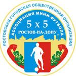 Ассоциация мини-футбола Ростова