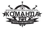 """Военно-спортивный лагерь """"КОМАНДА"""""""