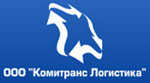 "ООО""Комитранс Логистика"""