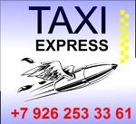 Голицыно Такси