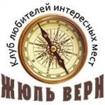 Жюль Верн Детский клуб