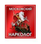 """Центр наркологической помощи """"Московский нарколог"""""""