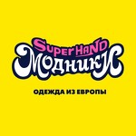 Модники SuperHand