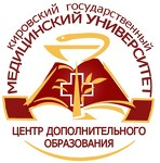 Дополнительное образование Кировский ГМУ (переподготовка, повышение кв
