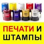 Печати и штампы в Ижевске