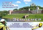 ООО Землемер