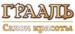 Салон красоты Грааль в Подольске