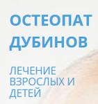 Остеопат Дубинов В. Л.