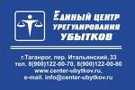 Единый Центр Урегулирования убытков