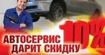 """Техцентр """"Маяк""""Автосервис"""