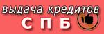"""ООО """"ДЕНЬГИ В КРЕДИТ"""""""
