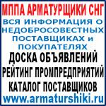 МППА «Арматурщики» СНГ