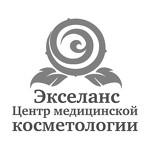"""Центр медицинской косметологии """"Экселанс"""""""