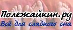 Полежайкин.ру
