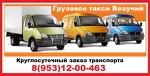 Грузовое такси Везучий