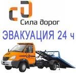 Служба эвакуации транспорта ООО «Сила дорог»